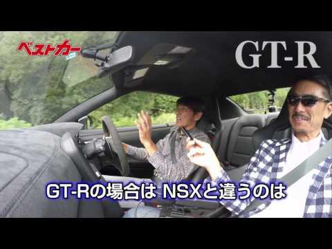 清水和夫によるHONDA NSX vs NISSAN GT-R NISMO 特別インプレッション! HONDA NSX vs NISSAN GT-R NISMO special Impression