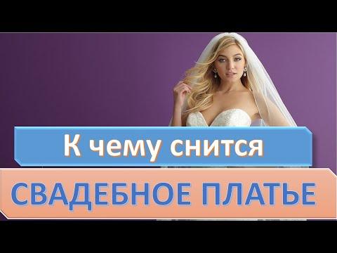 Видеть себя во сне в свадебном платье | СОННИК