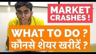 What to do in this share market crash? कौनसे शेयर खरीदें ?