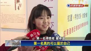 特色校服比賽 日本風、藍染制服拚創意-民視新聞