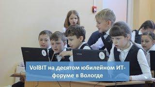 Компьютерный клуб VolBIT на 10 ИТ-форуме в Вологде