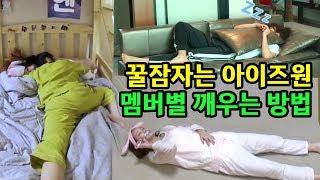아이즈원 멤버들은 누가 깨워줄까? 숙소 모습 살펴보기