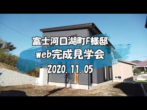 富士河口湖町F様邸web見学会