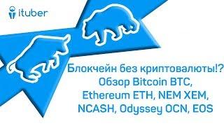 Блокчейн без криптовалюты!? Обзор Bitcoin BTC, Ethereum ETH, NEM XEM, NCASH, Odyssey OCN, EOS
