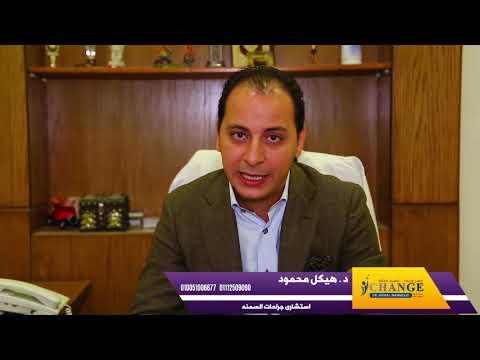 اسأل د. هيكل محمود 2