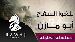 بلغوا السفاح ( نهاية الباطل ) من سلسلة أناشيد أبو مازن    رائد النشيد الحركي    Anasheed Abu Mazen تحميل MP3