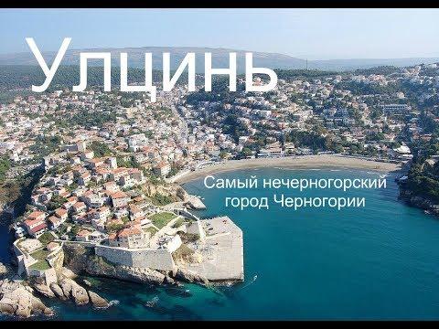 Улцинь самый южный город Черногории