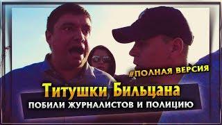 Титушки Бильцана побили журналистов и полицейского | Полная версия