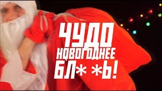 Badcomedian — ЧУДО НОВОГОДНЕЕ! [Ёлки 5]