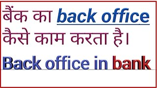 back office in bank - interview questions and answers
