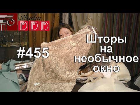 #455. Какие шторы выбрать на нестандартное окно мансарды?