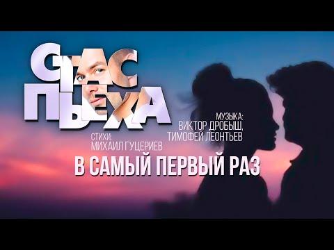Стас Пьеха— «Всамый первый раз» (Official Lyric Video)