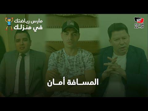 المسافة أمان | رضا عبدالعال وعبدالرحمن مجدي وأحمد جمال : «خليكم في البيت وهانقضي على الفيروس»