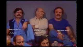 اغاني طرب MP3 Thief and Beggar Scene - Al Mahatah Play Fairouz - فيروز - مشهد الحرامي والشحاد من مسرحية المحطة تحميل MP3