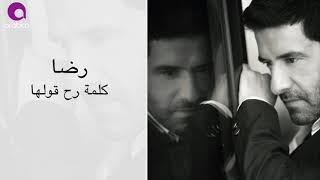 رضا - كلمة رح قولها - Rida - Kelma Ra7 Oulha_1 تحميل MP3