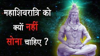 महाशिवरात्रि का महत्व आपको क्यों जागना चाहिए सारी रात ? || Important of Mahashivratri ?