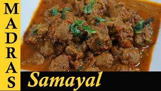 Meal Maker Gravy In Tamil | How To Make Meal Maker Curry | Soya Chunks Gravy Recipe In Tamil