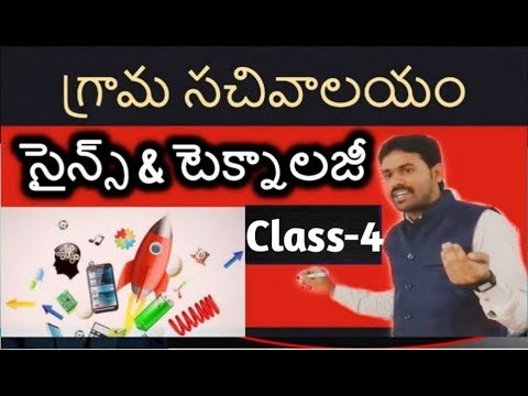 Science and technology class-4 #గ్రామసచివాలయం