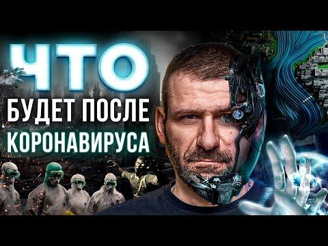 Мысли миллиардера: ВСЕХ УВОЛЯТ? КОРОНАВИРУС изменит МИР. РАБОТА в РОССИИ   ЗВОНЮ В РОСПОТРЕБНАДЗОР.