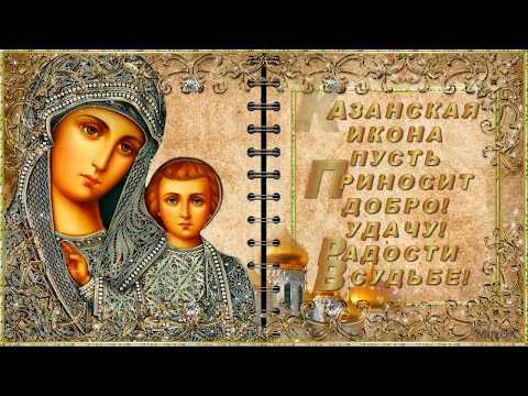 С праздником явления Казанской иконы Божией Матери! 21 июля! Музыкальная открытка