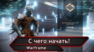 С чего начать в Warframe