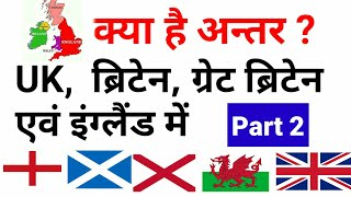 Difference Between UK, Britain, Great Britain And England Part 2 यू के, इंग्लैंड व ब्रिटेन में अंतर