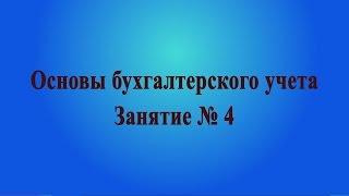 Занятие № 4. Система двойной записи. Проводки