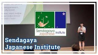 Презентация «Института японского языка Сэндагая»