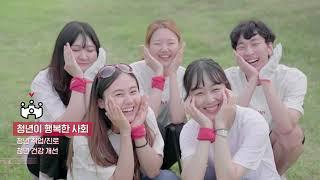 SK 대학생 자원봉사단 SUNNY 공식 홍보영상 (2019)