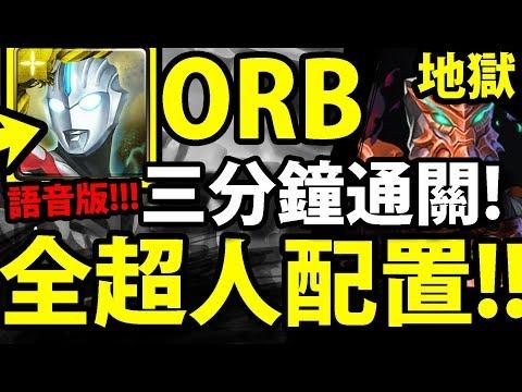 ORB一路碾壓地獄級