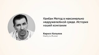 KEA20: Канбан Метод в максимально недружелюбной среде. История нашей компании. Кирилл Копылов