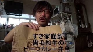 すき家謹製黒毛和牛のビーフカレー弁当 大盛り¥920
