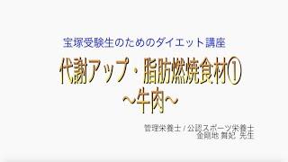宝塚受験生のダイエット講座〜代謝アップ・脂肪燃焼食材①牛肉〜のサムネイル