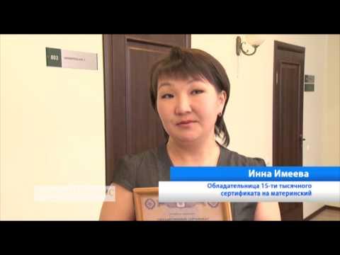 """""""Юбилейный"""" материнский сертификат вручили в Улан-Удэ"""