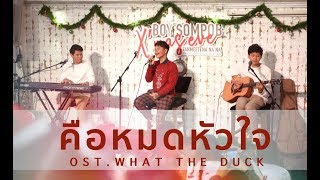 Boy Sompob Fanmeet 2 Ost What The Duck