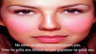 Thalía - Menta y Canela [Greek Subtitles]