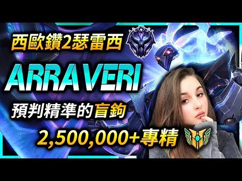 Arraveri鑽2瑟雷西女玩家 250萬專精