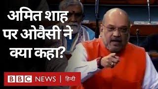 Amit Shah और Asaduddin Owaisi ने Lok Sabha में Citizenship Amendment Bill पर क्या कहा? (BBC Hindi)