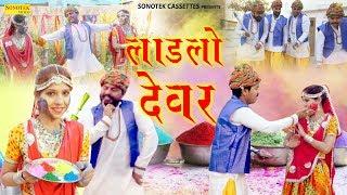 Laadlo Devar   Mr Namdev   Special Holi dj song 2019   Sonotek   Maina Haryanvi