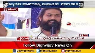 ನಾವೇನು ಪಾಕಿಸ್ತಾನದಿಂದ ಬಂದಿಲ್ಲ ನಾವು ಮಂಡ್ಯದವರೇ - ಯಶ್ | Yash Speech In Mandya Rally