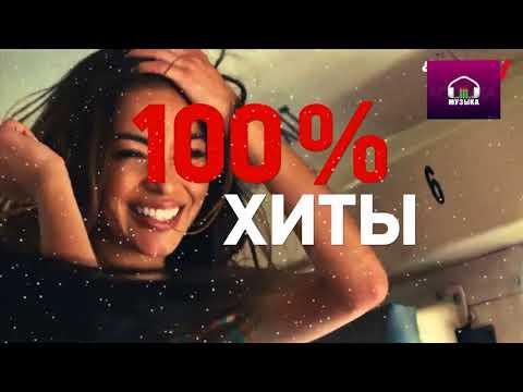 Новая музыка!!! Скачать Музыку Бесплатно!!! Еврохит топ 40!!!