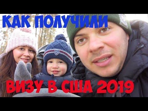 Как мы получили визу в США самостоятельно в Москве.