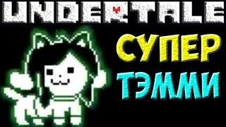 Undertale - Temmie Hard mode   Супер Тэмми