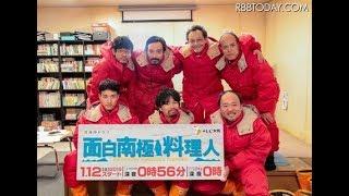 mqdefault - 浜野謙太、南極舞台ドラマは「面白設定を使ったコント」