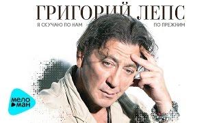 Григорий Лепс  - Я скучаю по нам по прежним ( Official Audio 2017 )