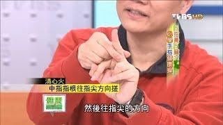 從手掌顏色看健康?「5指養5臟」必學手指健康操!健康兩點靈(完整版)