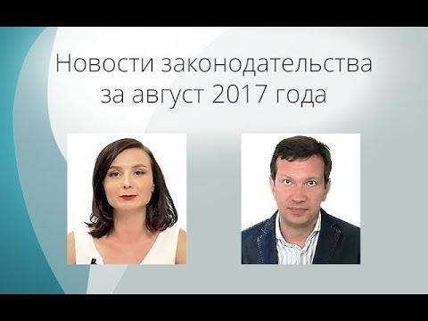 Новости законодательства за август 2017 года