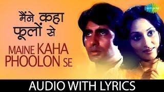 Maine Kaha Phoolon Se ke with lyrics | मेन कप   - YouTube
