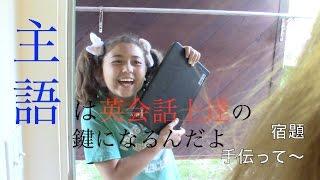 ハッピー英会話レッスン#117 主語が入る英語VS入らない日本語