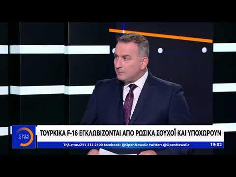 """Η επέμβαση του συριακού στρατού έβαλε """"φρένο"""" στον Ερντογάν - Κεντρικό Δελτίο 15/10/2019   OPEN TV"""